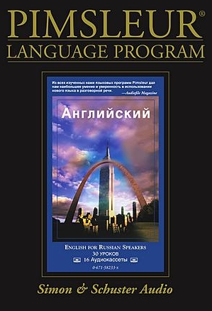 Pimsleur English for Russian Speakers. Части I-III
